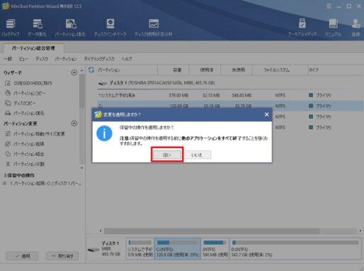 「MiniTool Partition Wizard」でCドライブ拡張(「拡張」の場合)(5)