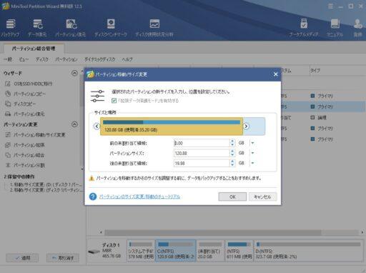 「MiniTool Partition Wizard」でCドライブ拡張(「縮小」「移動」「拡大」の場合)(11)