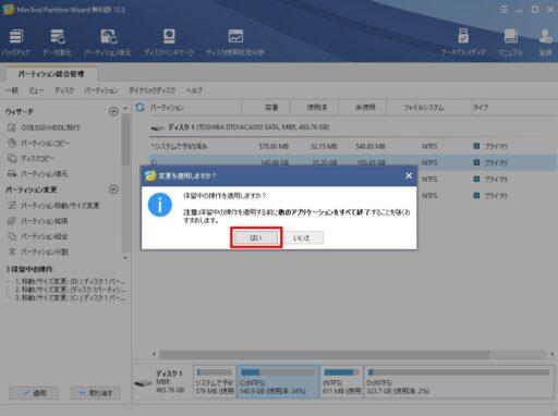 「MiniTool Partition Wizard」でCドライブ拡張(「縮小」「移動」「拡大」の場合)(14)