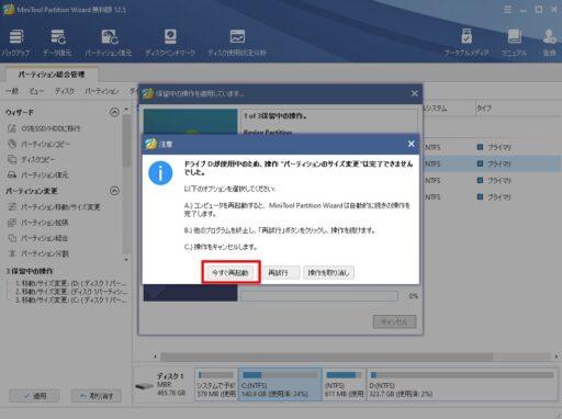 「MiniTool Partition Wizard」でCドライブ拡張(「縮小」「移動」「拡大」の場合)(15)