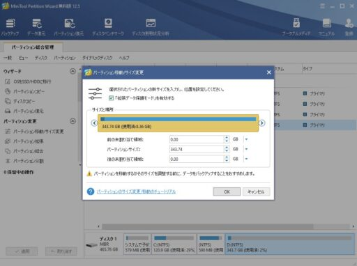 「MiniTool Partition Wizard」でCドライブ拡張(「縮小」「移動」「拡大」の場合)(2)