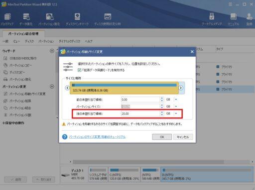 「MiniTool Partition Wizard」でCドライブ拡張(「縮小」「移動」「拡大」の場合)(3)