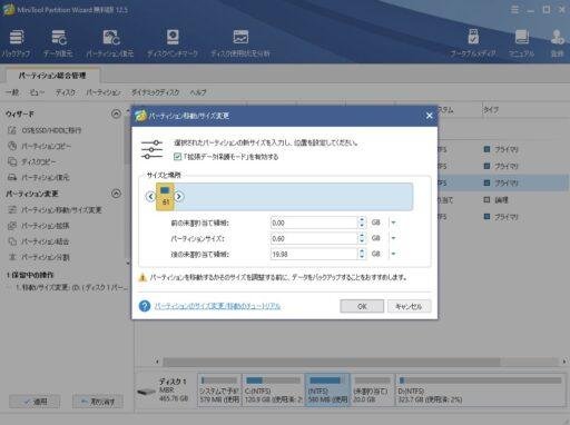 「MiniTool Partition Wizard」でCドライブ拡張(「縮小」「移動」「拡大」の場合)(7)