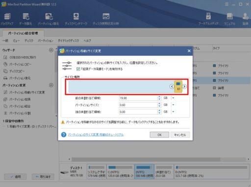 「MiniTool Partition Wizard」でCドライブ拡張(「縮小」「移動」「拡大」の場合)(8)