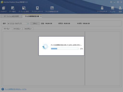 「MiniTool Partition Wizard」でディスク使用状況分析(2)