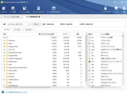 「MiniTool Partition Wizard」でディスク使用状況分析(3)