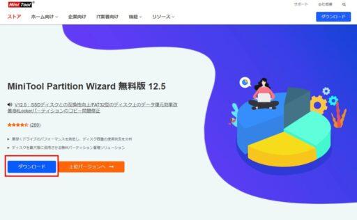 「MiniTool Partition Wizard」のダウンロード