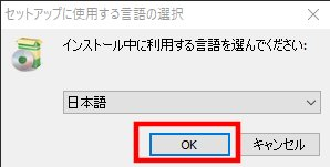 「MiniTool Partition Wizard」のインストール(1)