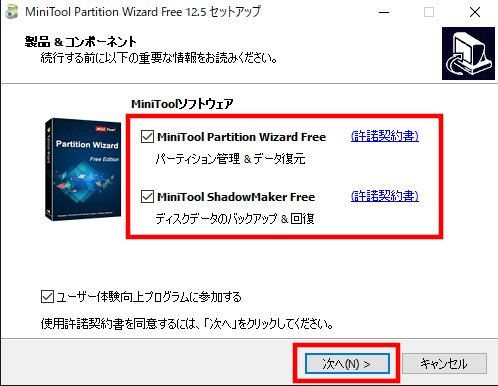 「MiniTool Partition Wizard」のインストール(2)