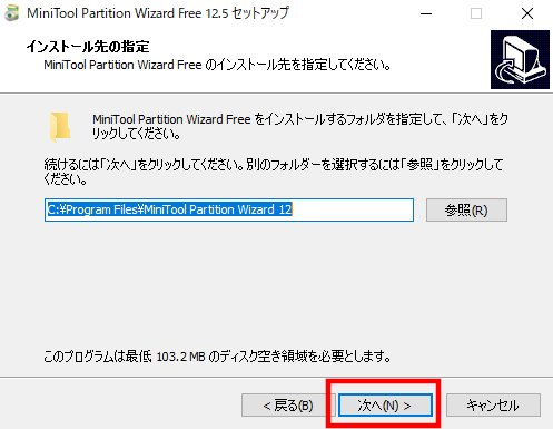 「MiniTool Partition Wizard」のインストール(3)