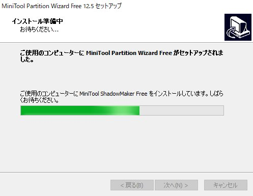 「MiniTool Partition Wizard」のインストール(4)