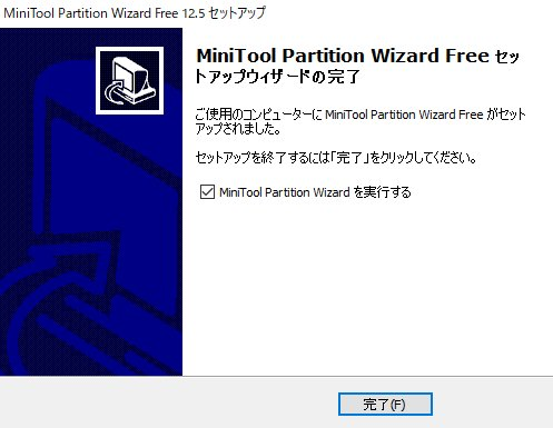 「MiniTool Partition Wizard」のインストール(5)