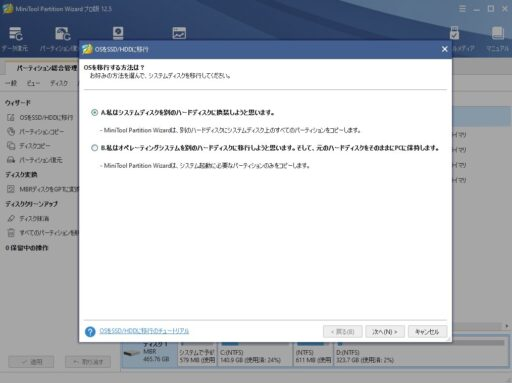 「MiniTool Partition Wizard」でOS移行(2)