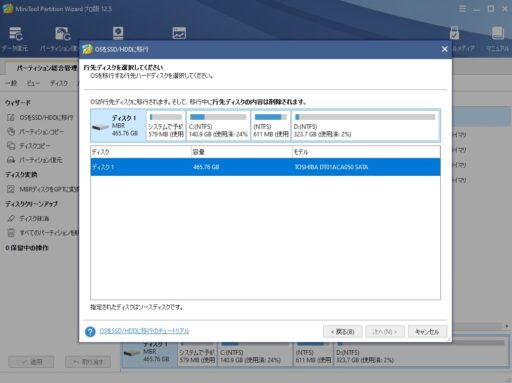 「MiniTool Partition Wizard」でOS移行(3)