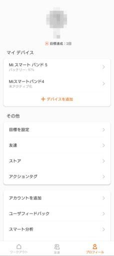 「Mi Fit」アプリから見た「Mi Smart Band 5」と「Mi Smart Band 4」