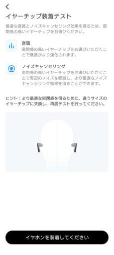 「Soundcore」アプリから「Soundcore Liberty Air 2 Pro」のイヤーチップ装着テスト(2)