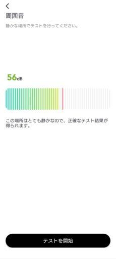 「Soundcore」アプリから「Soundcore Liberty Air 2 Pro」のイヤーチップ装着テスト(3)