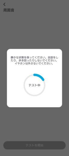 「Soundcore」アプリから「Soundcore Liberty Air 2 Pro」のイヤーチップ装着テスト(4)