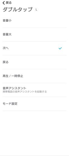 「Soundcore Liberty Air 2 Pro」のタッチコントロール(「Soundcore」アプリより)
