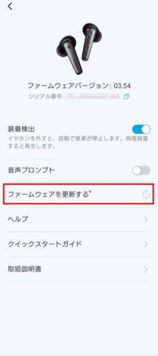 「Soundcore Liberty Air 2 Pro」を「Soundcore」アプリでアップデート(1)