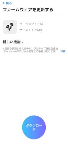 「Soundcore Liberty Air 2 Pro」を「Soundcore」アプリでアップデート(2)