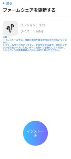 「Soundcore Liberty Air 2 Pro」を「Soundcore」アプリでアップデート(3)