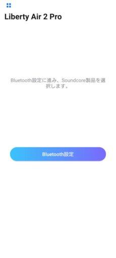 「Soundcore Liberty Air 2 Pro」を「Soundcore」アプリで接続(4)