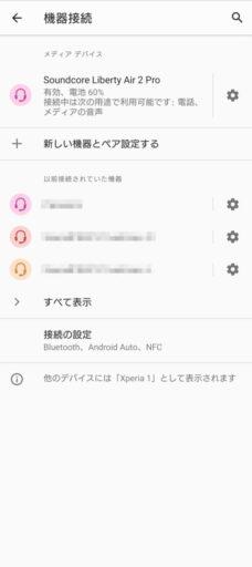「Soundcore Liberty Air 2 Pro」を「Soundcore」アプリで接続(5)