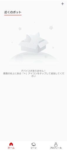 「SwitchBot」アプリ