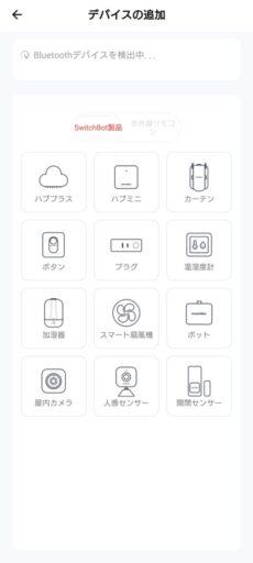 「SwitchBot」アプリで「SwitchBot 温湿度計」を追加(1)