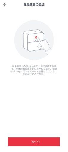 「SwitchBot」アプリで「SwitchBot 温湿度計」を追加(2)