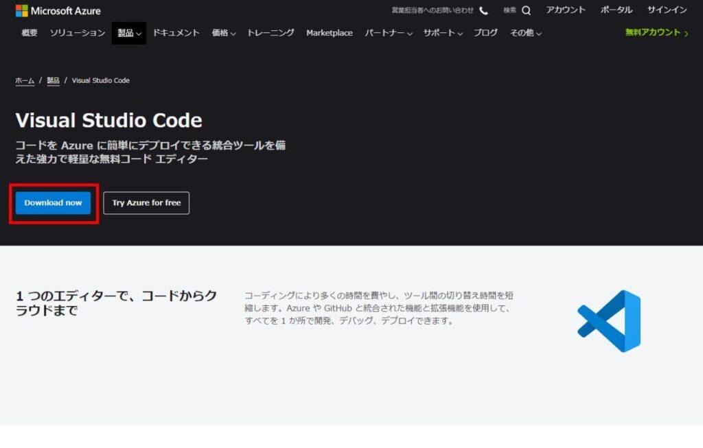 「VSCode」のダウンロード(1)