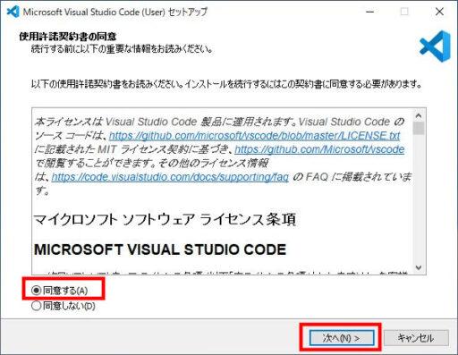 「VSCode」のインストール(1)