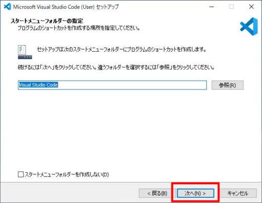 「VSCode」のインストール(3)