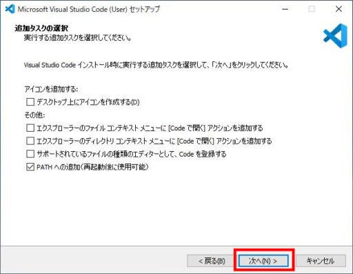 「VSCode」のインストール(4)
