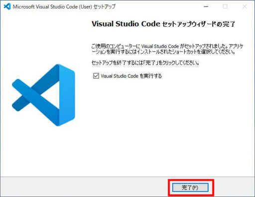 「VSCode」のインストール(6)