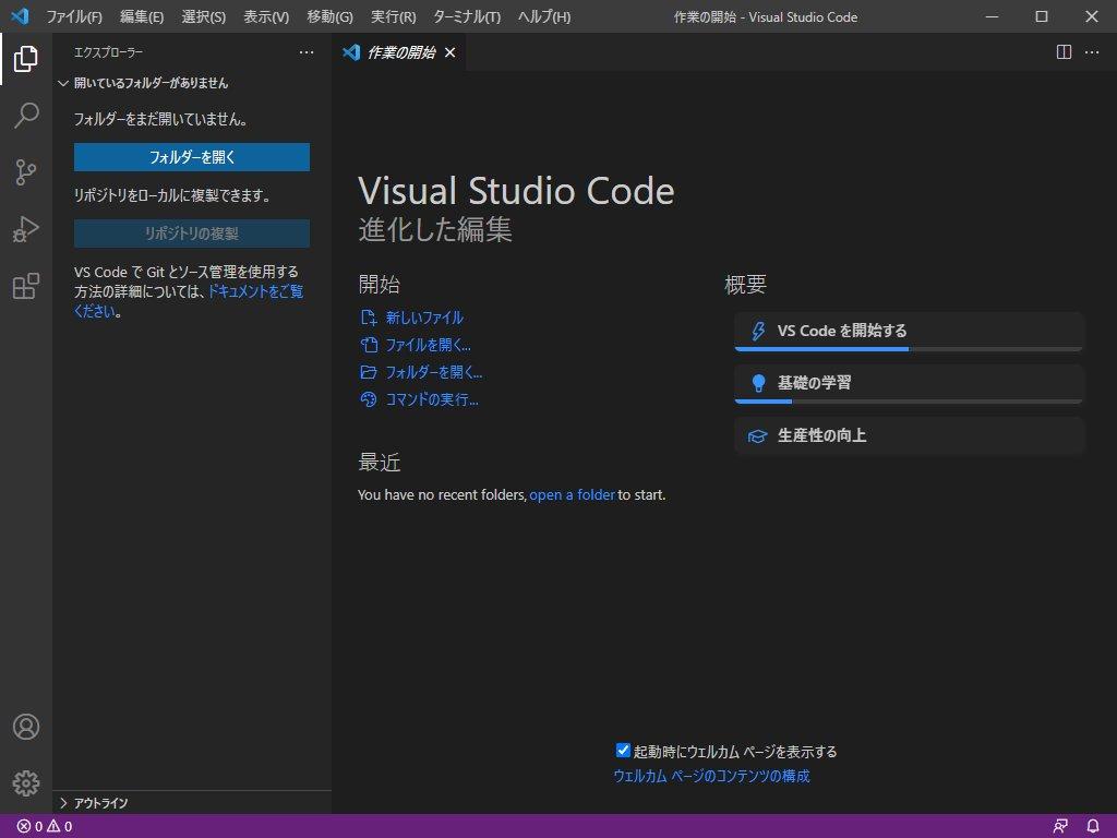 「VSCode」の日本語化(6)