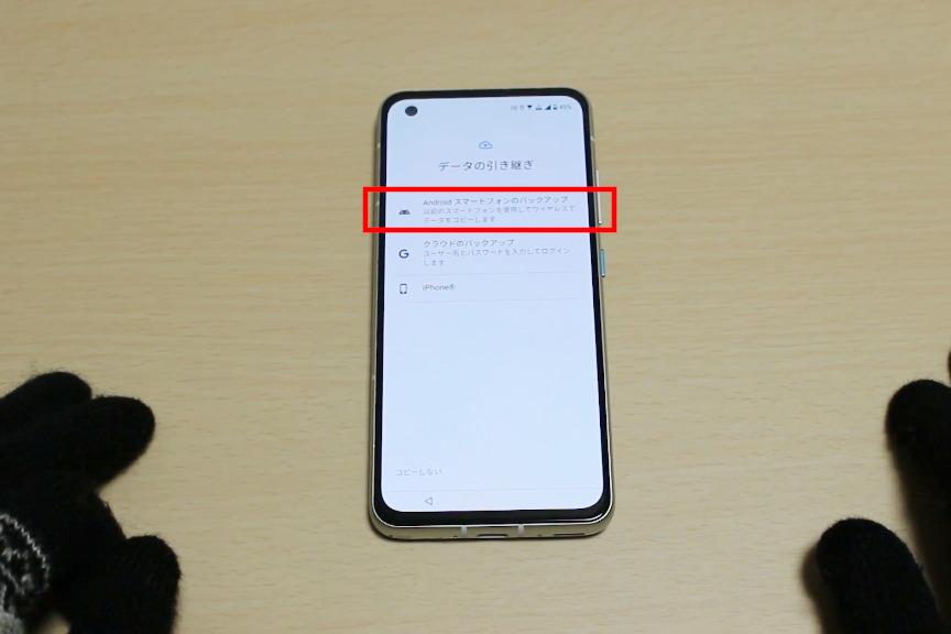 Android標準機能でデータ移行(2)
