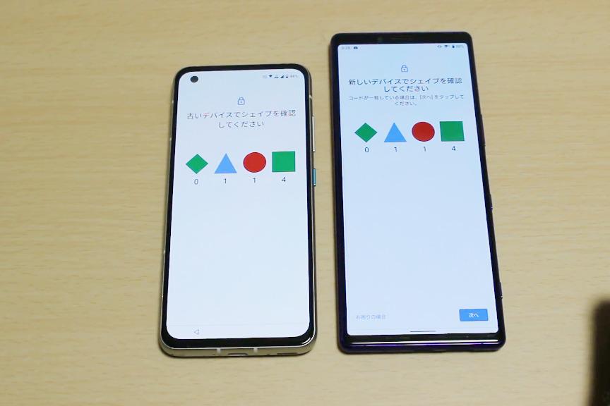 Android標準機能でデータ移行(4)