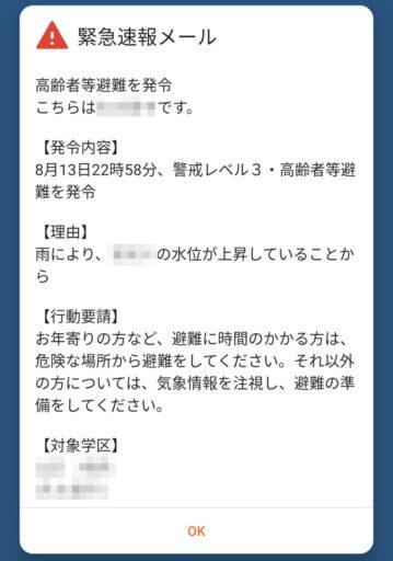 緊急速報メール(ROG Phone 5)