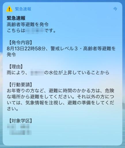 緊急速報メール(iPhone 12 mini)
