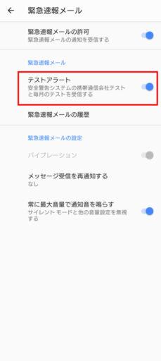 緊急速報メールの設定(Androidテストアラート)