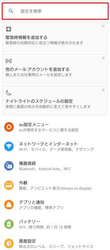 緊急速報メールの設定ーAndroidスマートフォン(1)ー