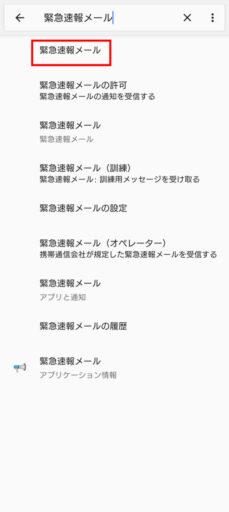 緊急速報メールの設定ーAndroidスマートフォン(2)ー