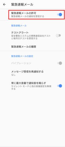 緊急速報メールの設定ーAndroidスマートフォン(3)ー
