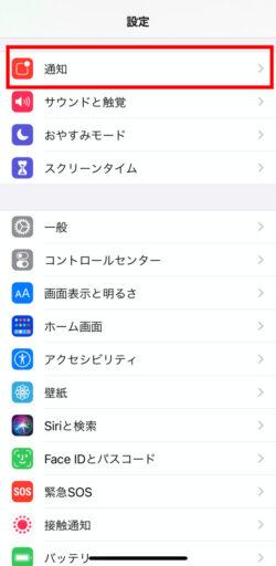 緊急速報メールの設定ーiPhone(1)ー