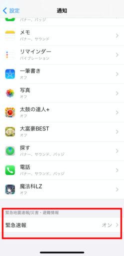 緊急速報メールの設定ーiPhone(2)ー