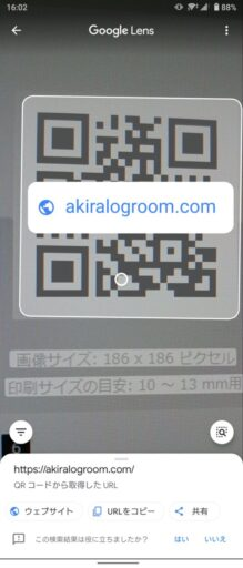 GoogleレンズでQRコード読み取り