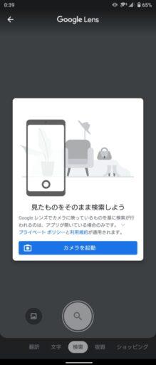 Googleレンズ起動(1)