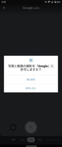 Googleレンズ起動(2)